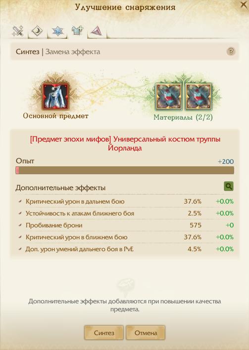 регистрация в archeage с бонусом
